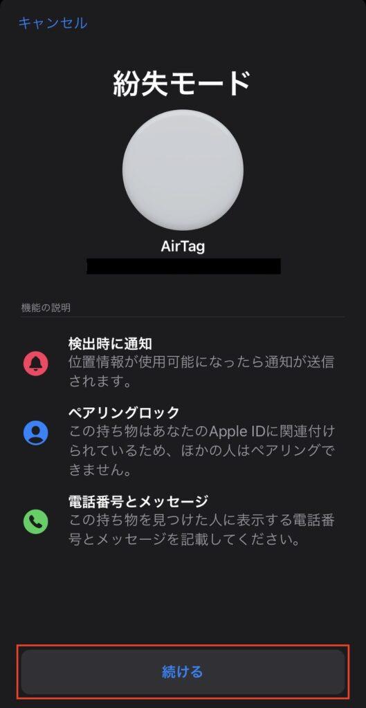 AirTagを「紛失モード」に設定するために続けるを選択