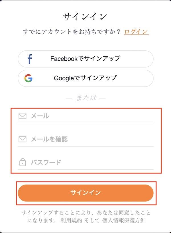 FlexClipサインイン画面