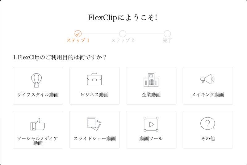 FlexClipアカウント登録ステップ1