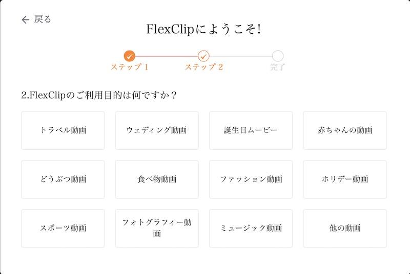 FlexClipアカウント登録Step2
