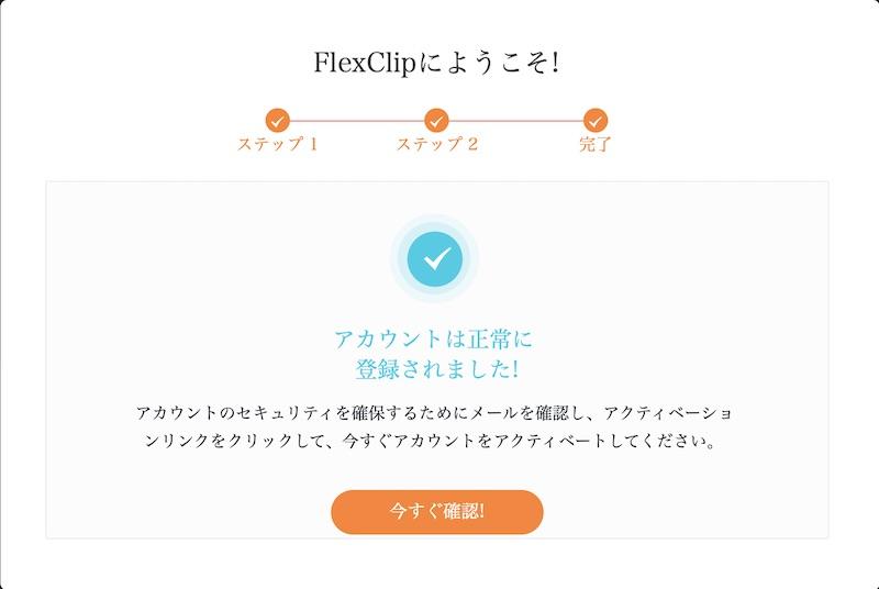 FlexClipアカウント登録完了