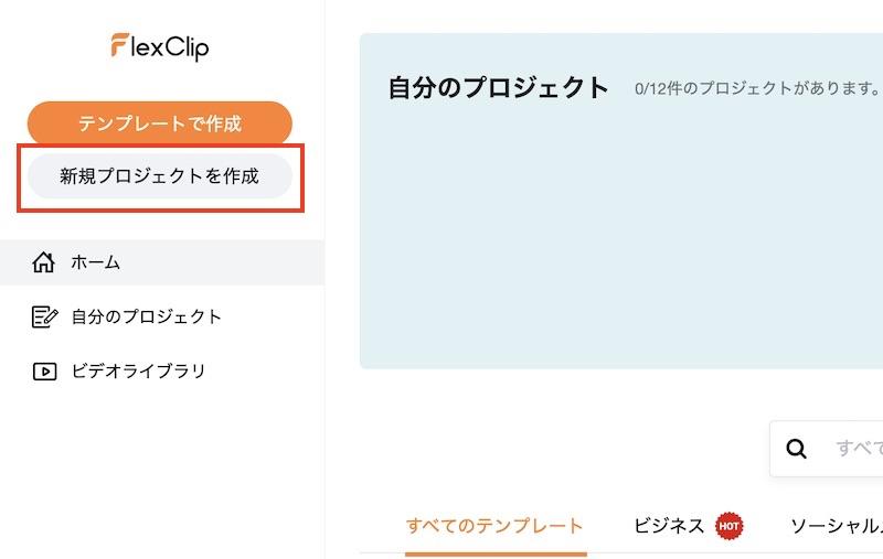 FlexClip新規プロジェクト作成