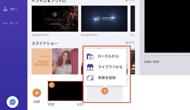 FlexClip動画追加
