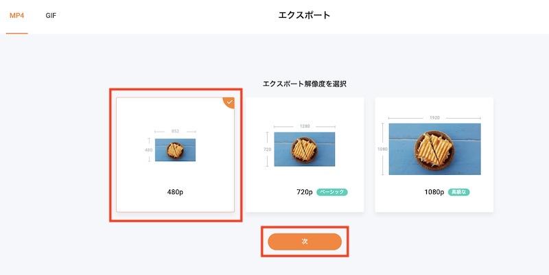 FlexClip作成した動画のエクスポート解像度