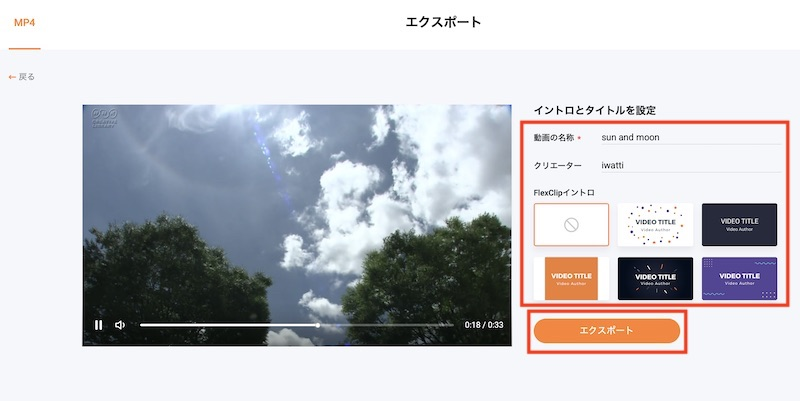 FlexClip作成した動画のエクスポート設定