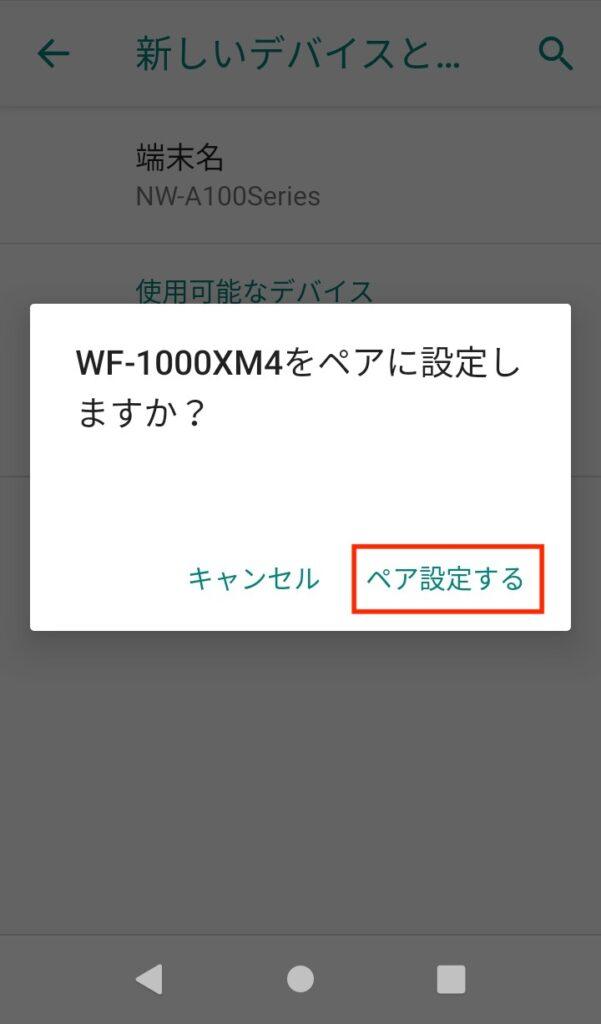 ウォークマンA100(A105)でペア設定確認メッセージ