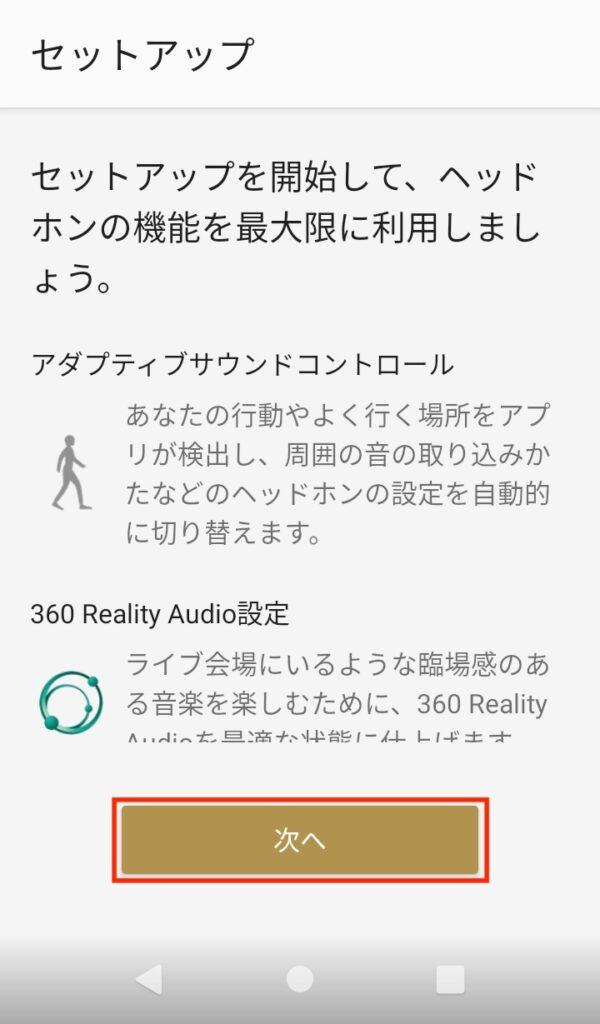 ウォークマンA100(A105)のHeadphones Connect アプリ(セットアップ)