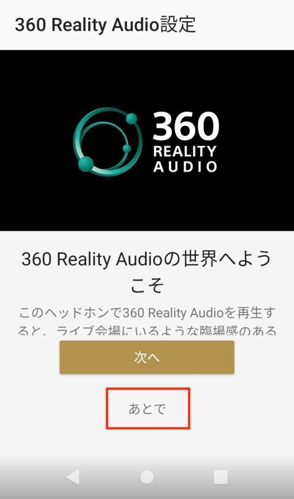ウォークマンA100(A105)のHeadphones Connect アプリ(360 Reality Audio設定)