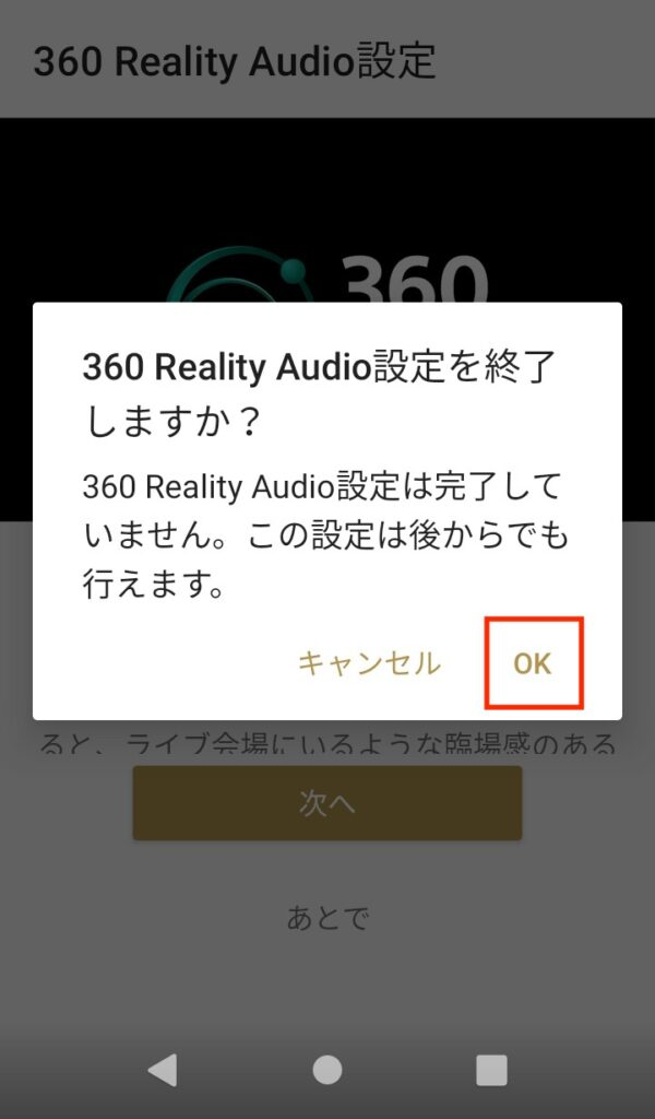 ウォークマンA100(A105)のHeadphones Connect アプリ(360 Reality Audio設定確認メッセージ)