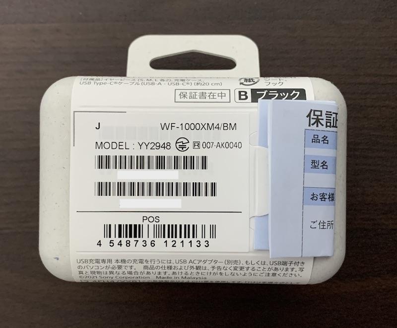 SONY WF-1000XM4のパッケージ裏面