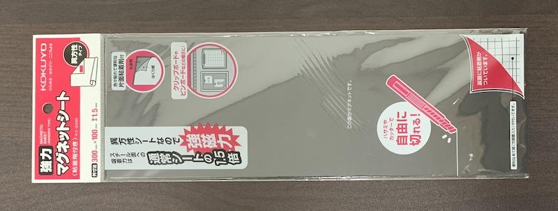 コクヨ 強力マグネットシートのパッケージ表側