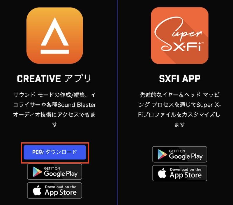 Mac(macOS)用のCREATIVEアプリ公式画面