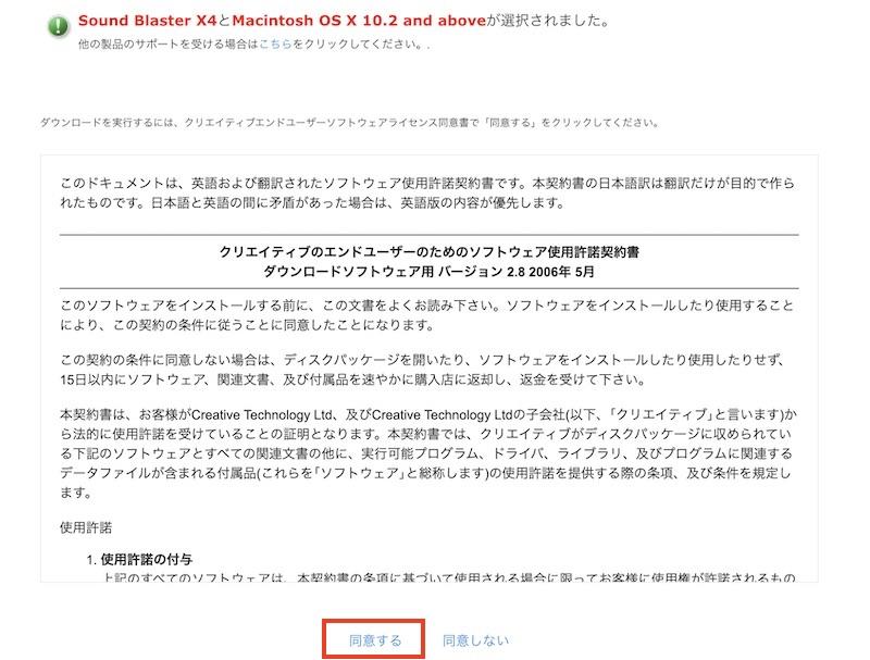 Mac(macOS)用のCREATIVEアプリダウンロードのソフトウェア使用許諾書