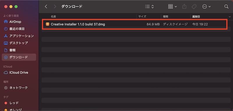 Mac(macOS)用のCREATIVEアプリのdmgファイル