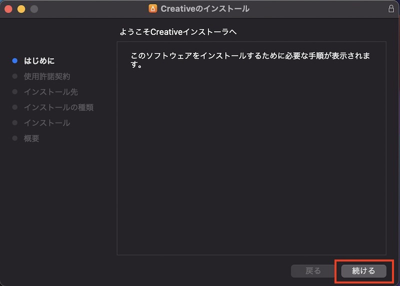 Mac(macOS)用のCREATIVEアプリのインストール画面(トップ)