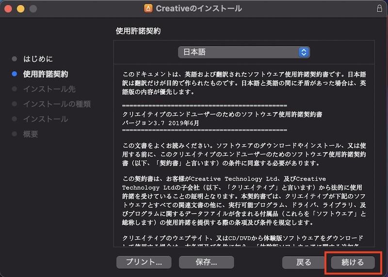 Mac(macOS)用のCREATIVEアプリのインストール画面(使用許諾契約)