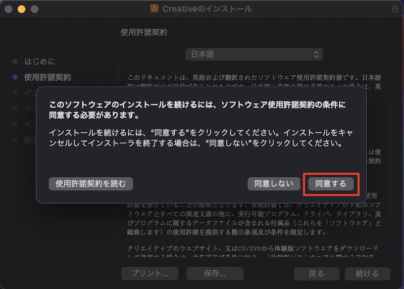 Mac(macOS)用のCREATIVEアプリのインストール画面(同意確認)