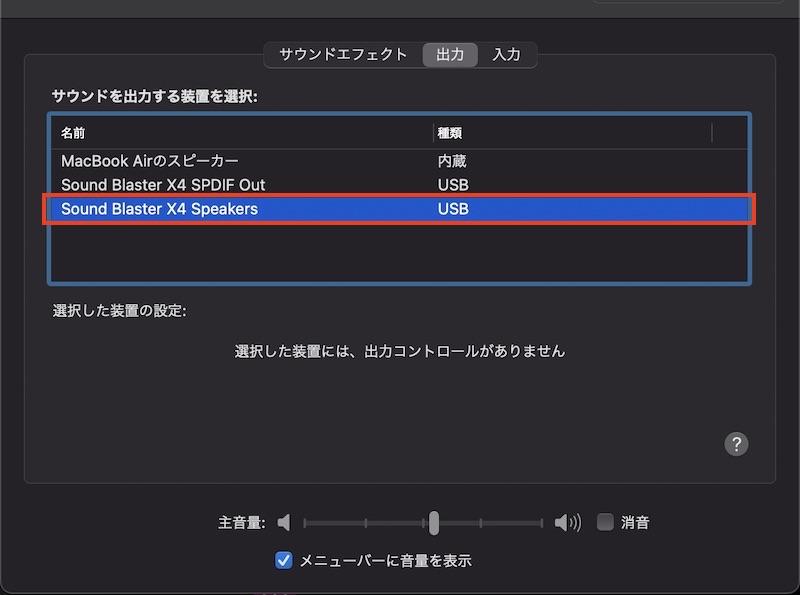 システム環境設定のサウンドの出力でSound Blaster X4 Speakersを選択