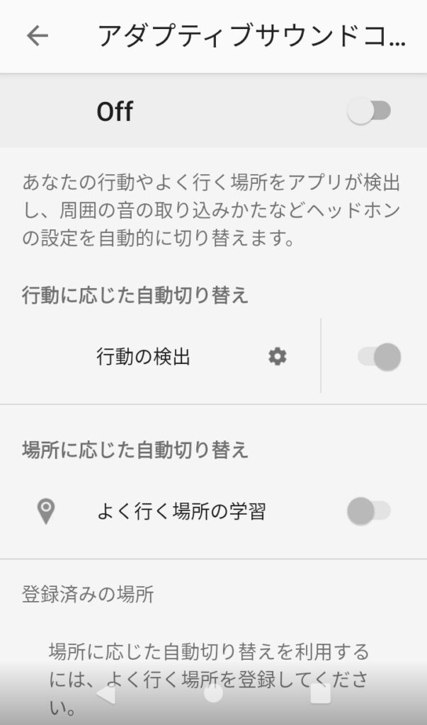 Headphones Connect アプリでWF-1000XM4を設定(アダプティブサウンドコントロール詳細)