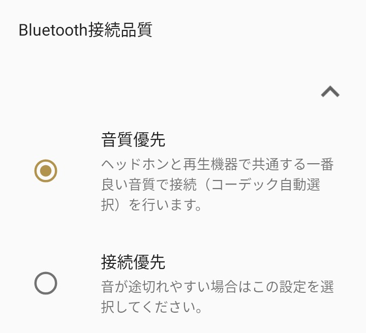 Headphones Connect アプリでWF-1000XM4を設定(Bluetooth接続品質)