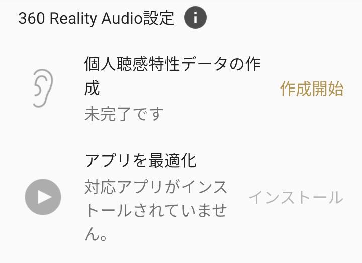 Headphones Connect アプリでWF-1000XM4を設定(360 Reality Audio)