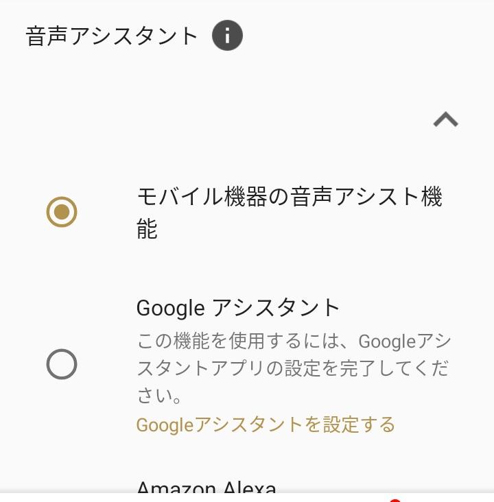 Headphones Connect アプリでWF-1000XM4を設定(音声アシスタント)
