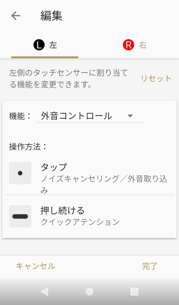 Headphones Connect アプリでWF-1000XM4を設定(タッチセンサーの機能を変更L側)