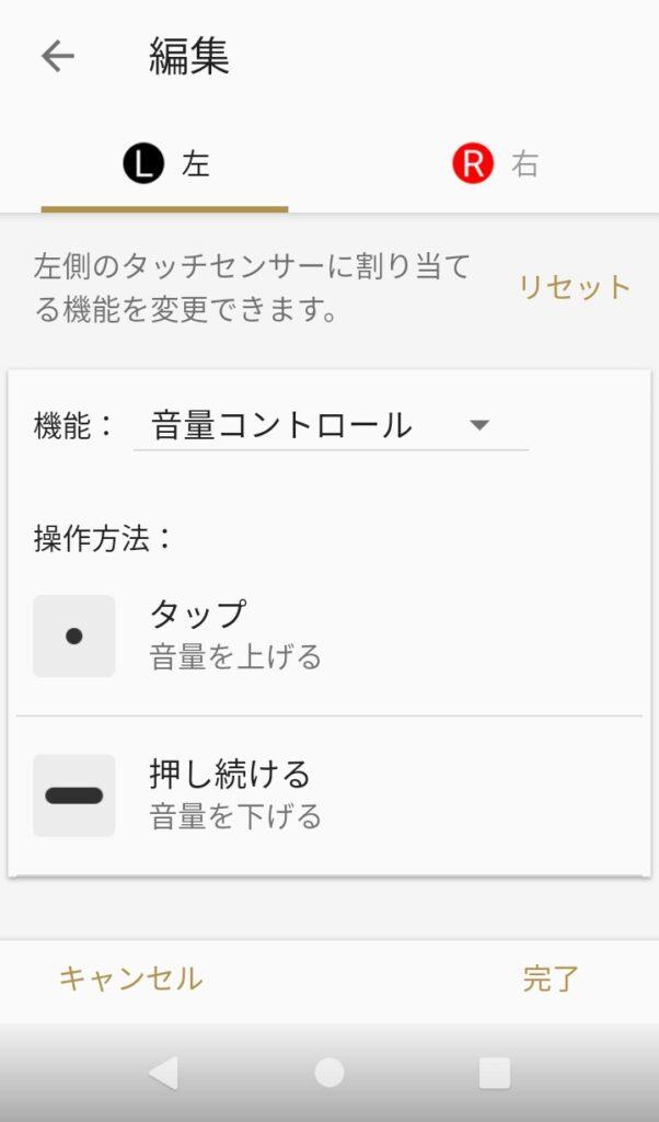Headphones Connect アプリでWF-1000XM4を設定(L側のタッチセンサーの機能を音量コントロールに設定)