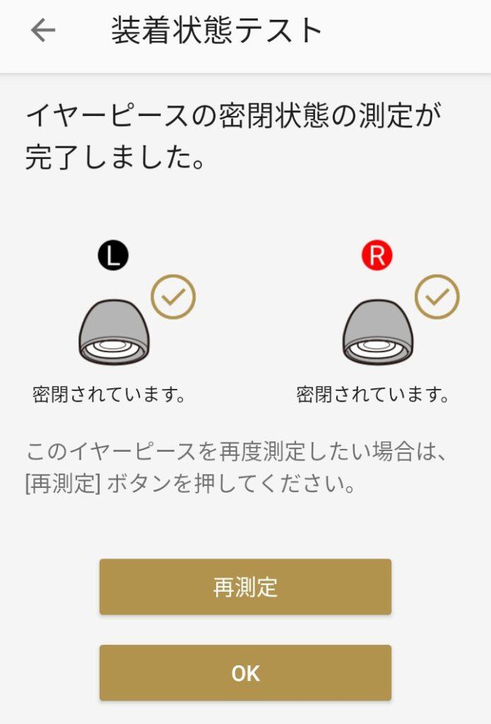 Headphones Connect アプリでWF-1000XM4を設定(装着状態テスト結果)