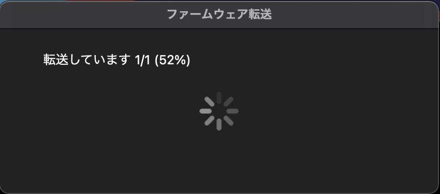 Sound Blaster X4のファームウェアアップデート(アップデートファイル転送中)