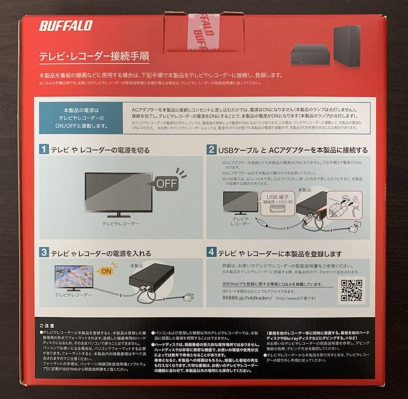 BUFFALO外付けHDD(HD-EDS6U3-BC)のパッケージ裏側