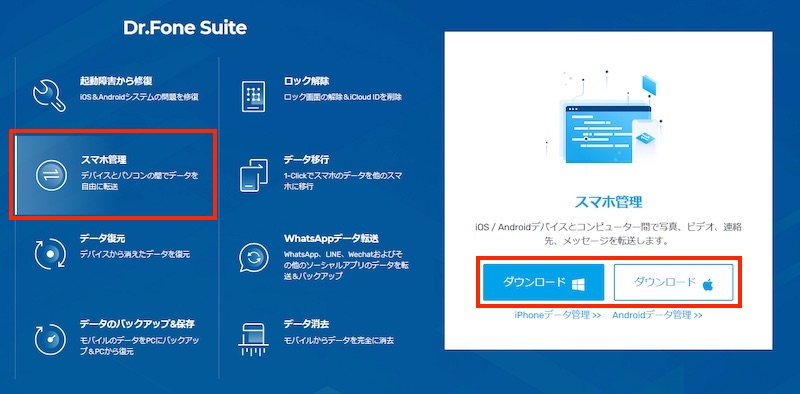 Dr.Fone スマホ管理 パソコンとiPhone/iPad間でデータ転送(インストーラーダウンロード)