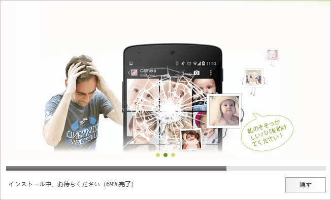 Dr.Fone スマホ管理 パソコンとiPhone/iPad間でデータ転送(インストール中)