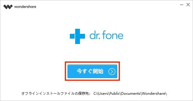 Dr.Fone スマホ管理 パソコンとiPhone/iPad間でデータ転送(インストール完了)