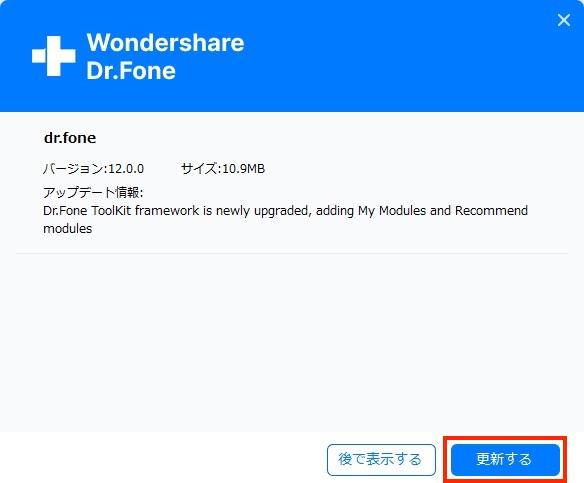 Dr.Fone スマホ管理 パソコンとiPhone/iPad間でデータ転送(更新開始)