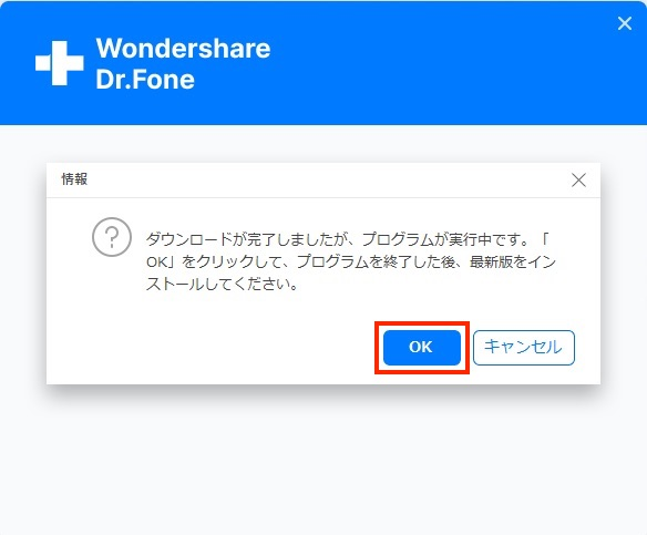 Dr.Fone スマホ管理 パソコンとiPhone/iPad間でデータ転送(更新OK)