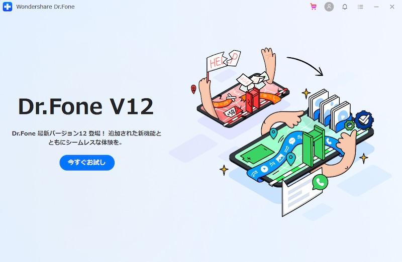 Dr.Fone スマホ管理 パソコンとiPhone/iPad間でデータ転送(更新完了)