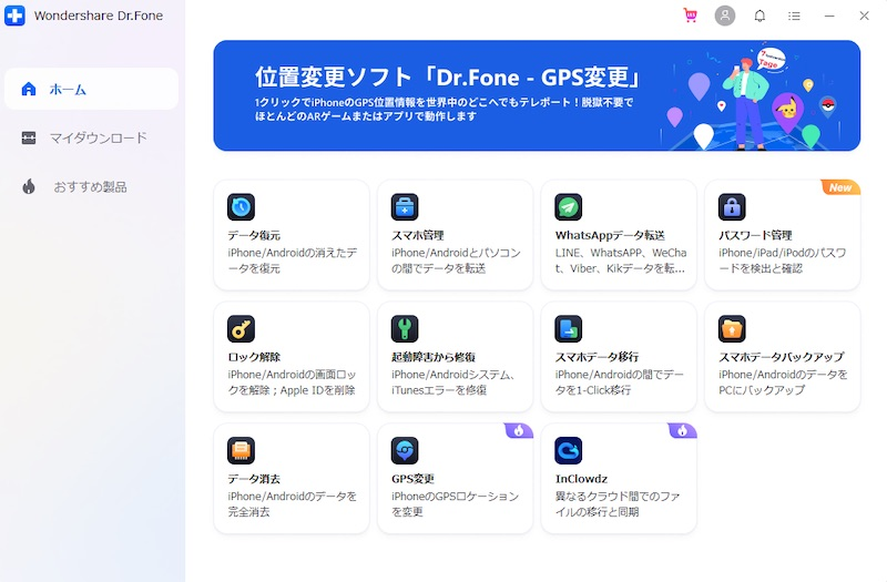 Dr.Fone スマホ管理 パソコンとiPhone/iPad間でデータ転送(ホーム画面)