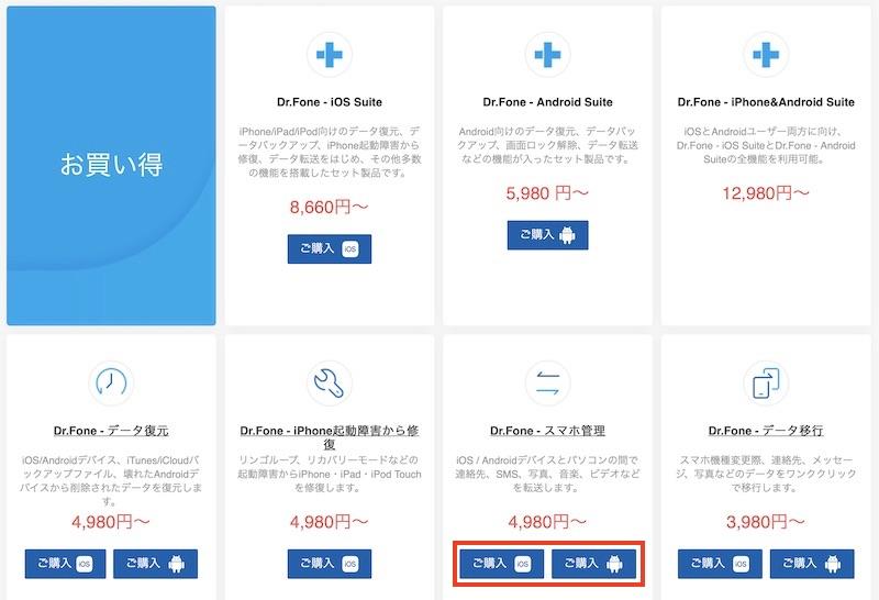 Dr.Fone スマホ管理 パソコンとiPhone/iPad間でデータ転送(ライセンス選択)