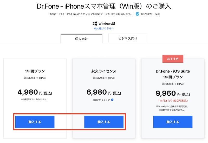 Dr.Fone スマホ管理 パソコンとiPhone/iPad間でデータ転送(ライセンス購入)