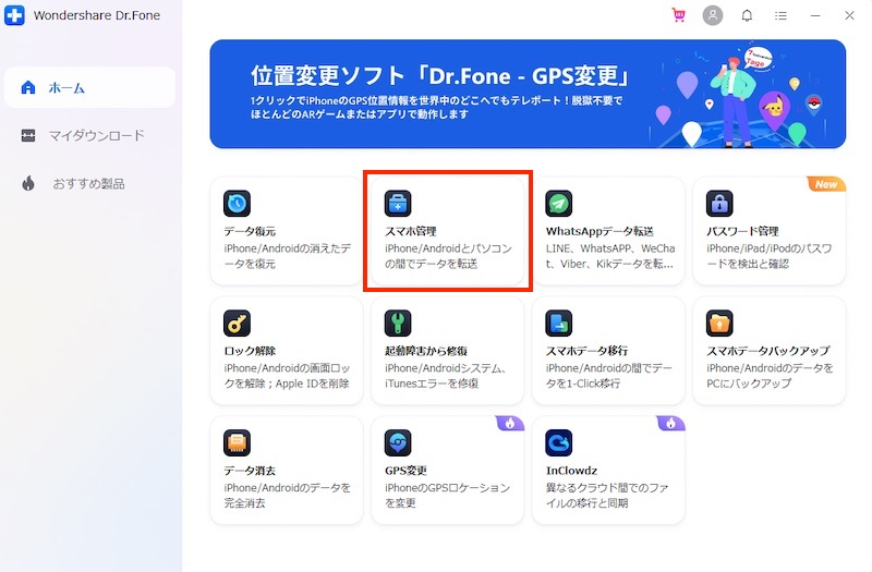 Dr.Fone スマホ管理 パソコンとiPhone/iPad間でデータ転送(ホーム画面でスマホ管理選択)