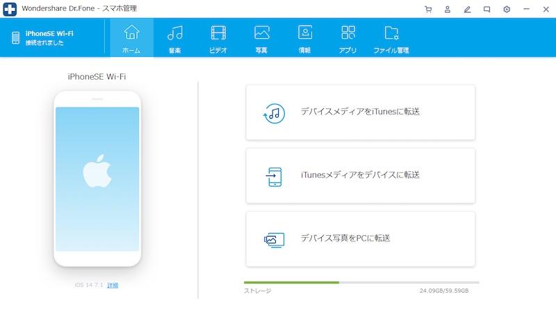 Dr.Fone スマホ管理 パソコンとiPhone/iPad間でデータ転送(スマホ管理でiPhone接続済み)