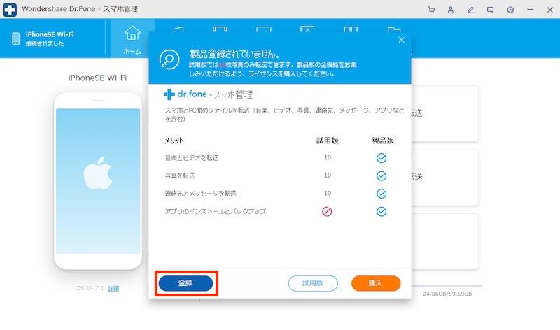 Dr.Fone スマホ管理 パソコンとiPhone/iPad間でデータ転送(スマホ管理でライセンス未登録メッセージ)