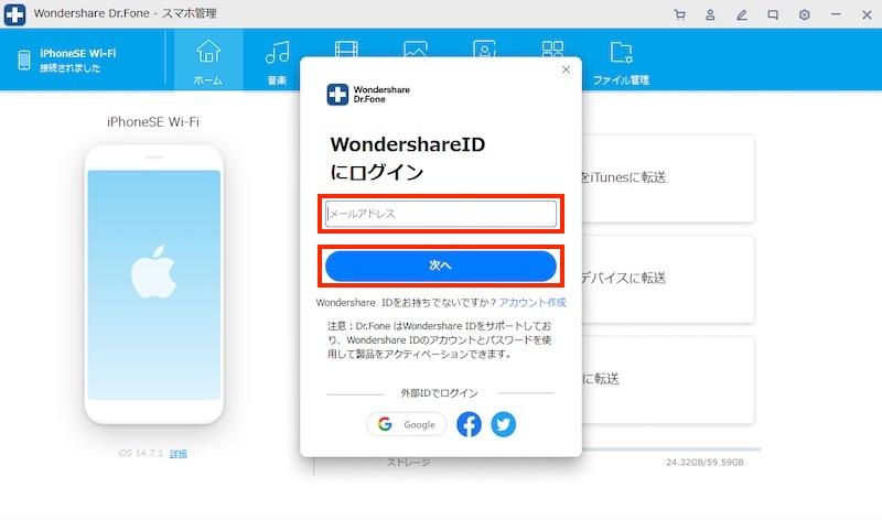 Dr.Fone スマホ管理 パソコンとiPhone/iPad間でデータ転送(ログインI D入力)