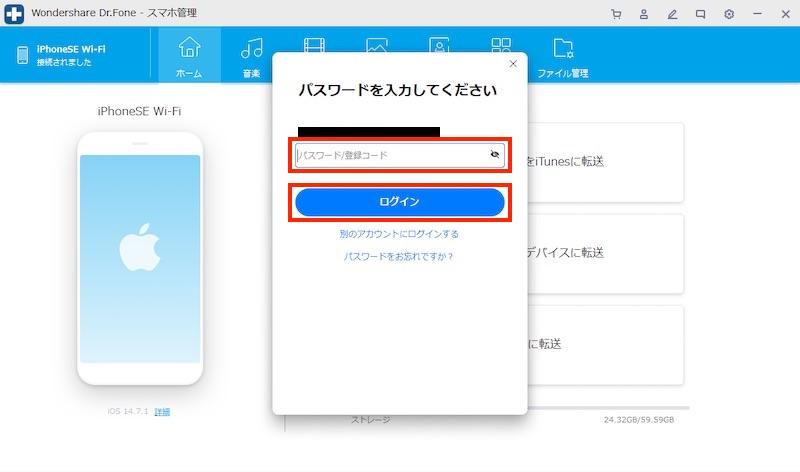 Dr.Fone スマホ管理 パソコンとiPhone/iPad間でデータ転送(ログインパスワード入力)