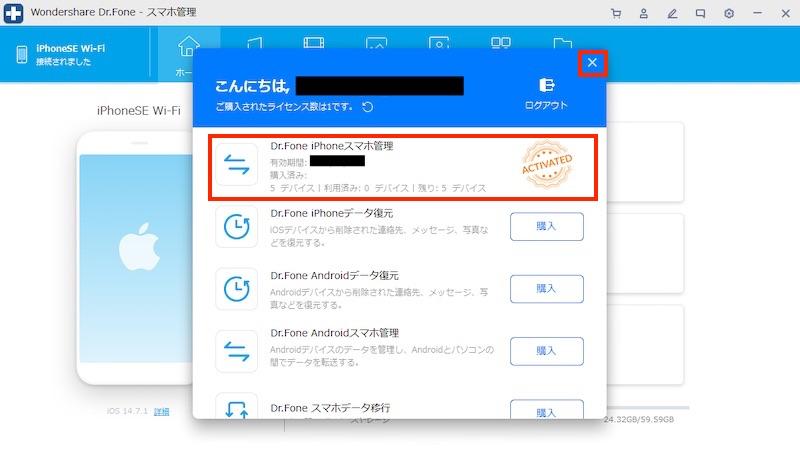 Dr.Fone スマホ管理 パソコンとiPhone/iPad間でデータ転送(アクティベート完了)