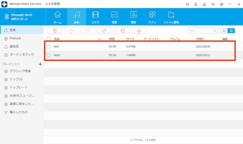 Dr.Fone スマホ管理 パソコンとiPhone/iPad間でデータ転送(音楽データがiPhoneに転送完了)
