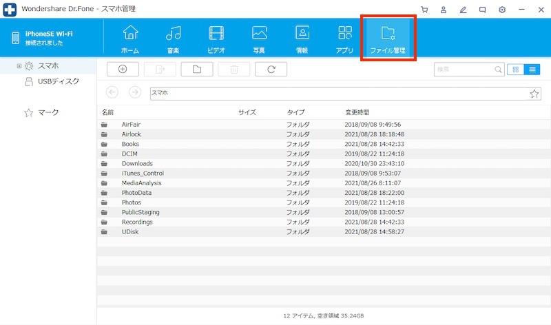 Dr.Fone スマホ管理 パソコンとiPhone/iPad間でデータ転送(スマホ管理ファイル管理)