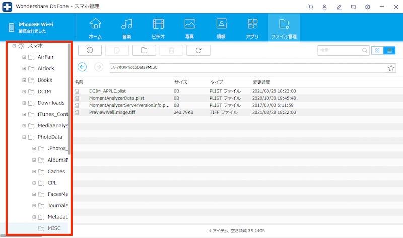 Dr.Fone スマホ管理 パソコンとiPhone/iPad間でデータ転送(ファイル管理ツリー表示)