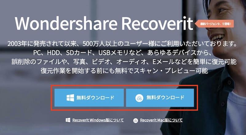 Wondershare Recoveritのダウンロード